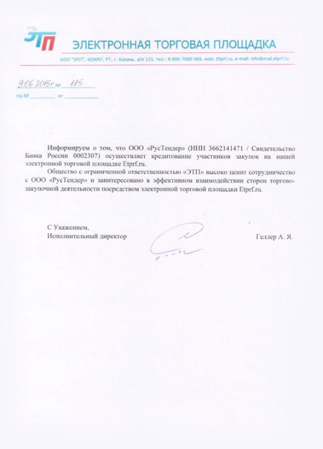 Регистрация ооо для участия в тендерах регистрация ооо требования к уставу