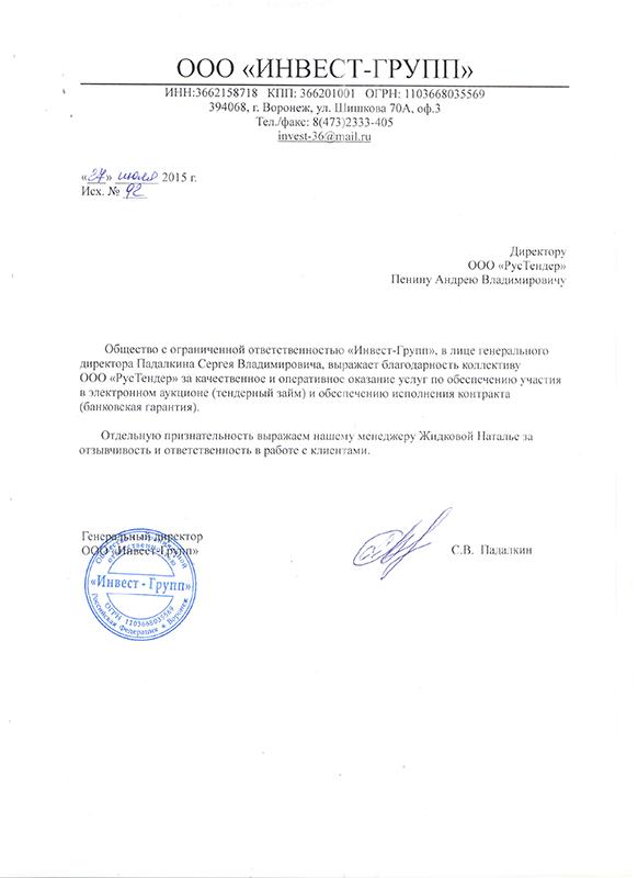 Воронеж работа обработки претензионных заявок