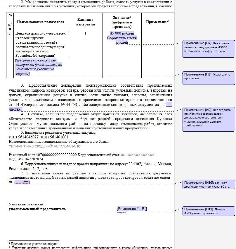 Котировочная заявка(2)
