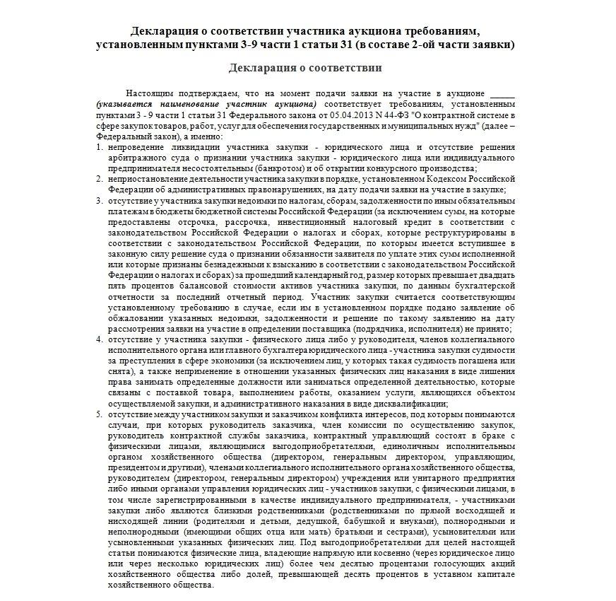 декларация об отсутствии в реестре недобросовестных поставщиков 44-фз образец