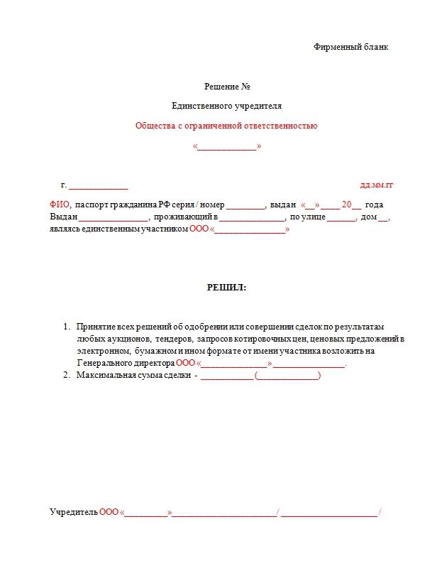 решение об одобрении крупной сделки ооо образец один учредитель 2016